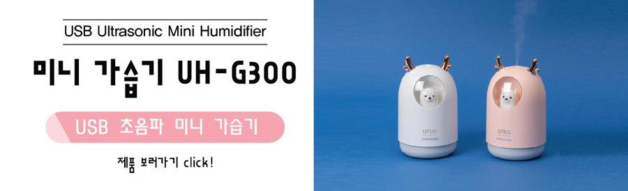 UH-G300_900X274-2