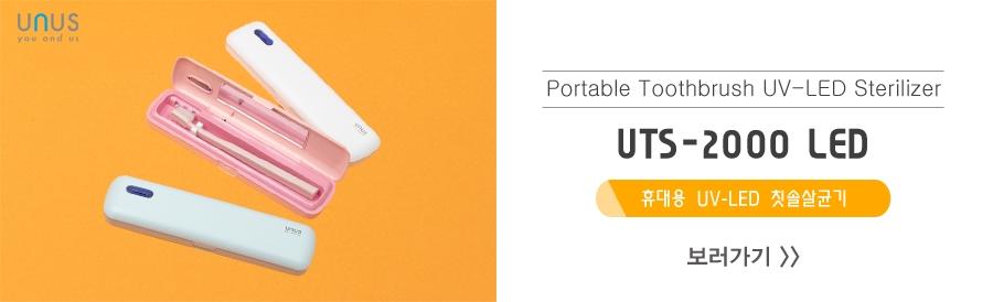 UTS-2000-LED_900X274-1